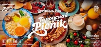 Городской Пикник. Закрытие сезона 2018