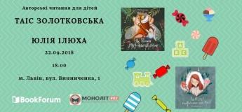 Авторські читання для дітей із Таіс Золотковською і Юлією Ілюхою
