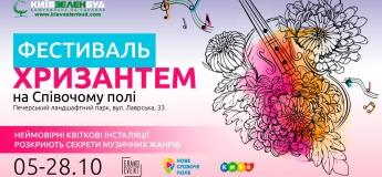 Фестиваль хризантем на Певческом поле