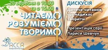 """Дискусія """"Дитяче читання, що надихає творити"""" на 25 Book Forum"""