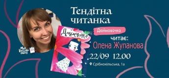 Субботнее чтение с госпожой Жупановой