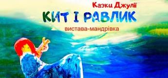 """Спектакль-путешествие """"Кит и Улитка"""""""