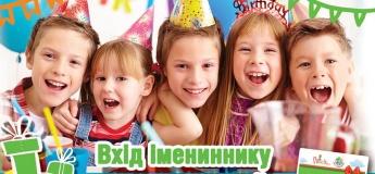"""Святкуй День народження в """"Дитячій Планеті"""""""