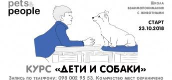 """Старт курсу """"Діти і собаки"""""""