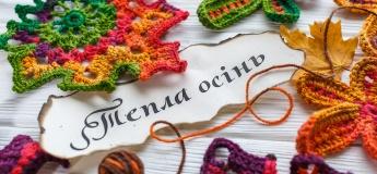 """ІІІ Всеукраїнська виставка в'язання """"Тепла осінь"""""""