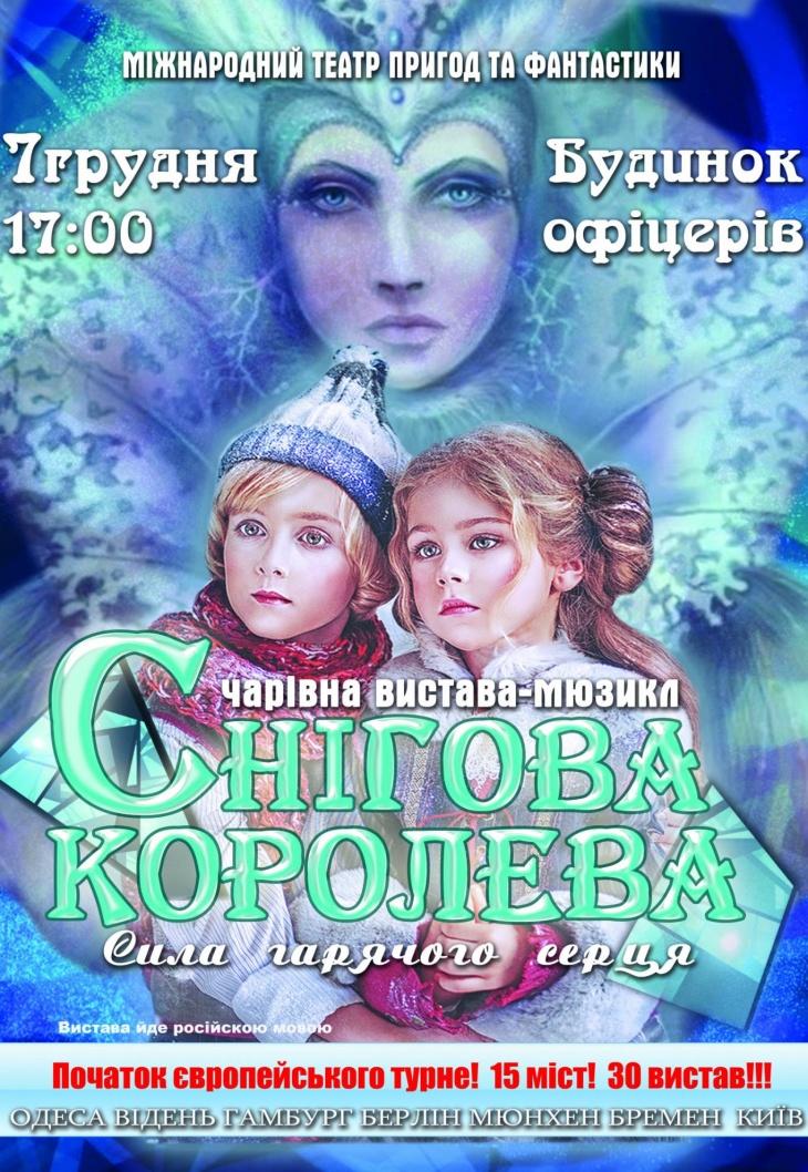 Мюзикл «Снігова королева»