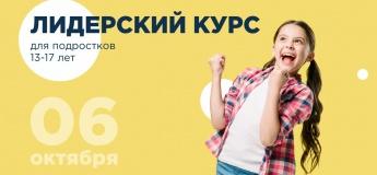 Лідерський курс ★ для дітей 13-16 років