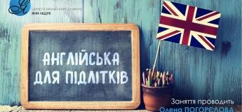 Англійська для підлітків