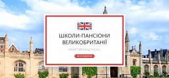 Выставка школы-пансионы Великобритании