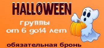 Halloween, который запомнится