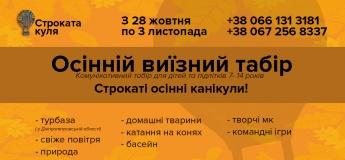 Осінній Україномовний Табір