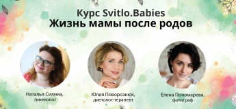 Svitlo.Babies: жизнь мамы после родов