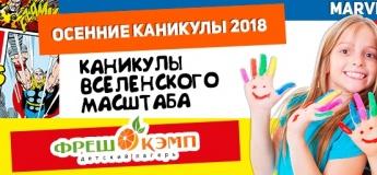 """Осінні канікули 2018. Дитячий табір під Києвом """"Фреш кемп"""""""