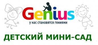 """Мини-сад в центре развития """"Genius"""""""