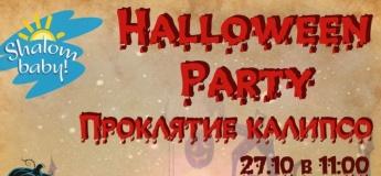 "Halloween Party ""Проклятие Калипсо"""