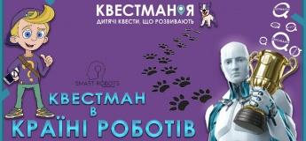 """Детский квест """"Квестман в Стране Роботов"""""""