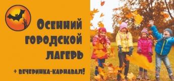 Осенний лагерь