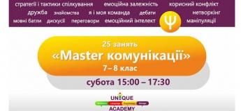 «Master комунікації»