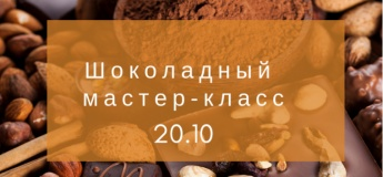 Шоколадный мастер-класс