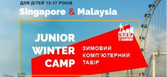 Зимовий табір у Малайзії та Сінгапурі