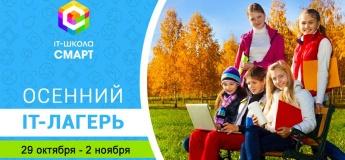 Осенний IT-лагерь в  IT-школе СМАРТ