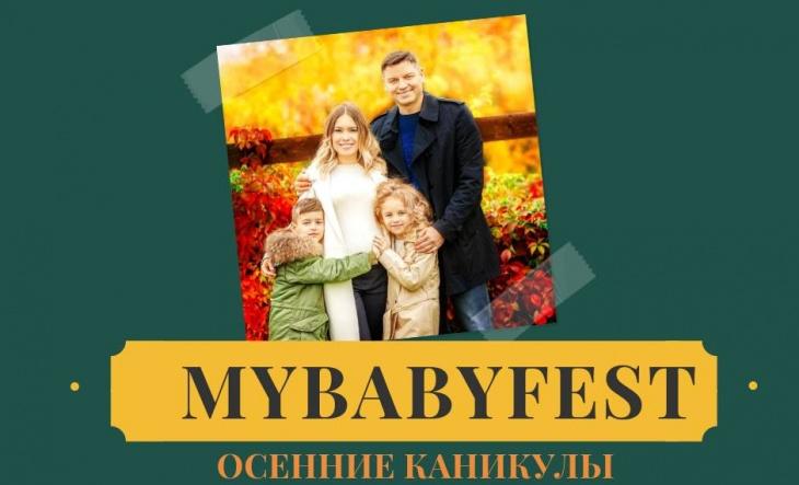 MyBabyFest. Осінні канікули