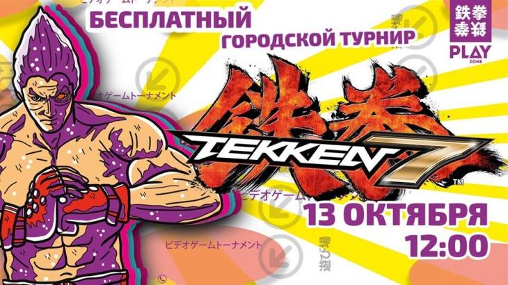 Бесплатный городской турнир Tekken 7