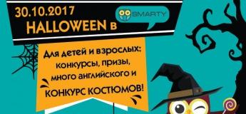 Smarty-Halloween