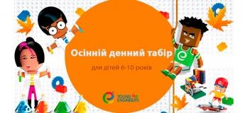 Денний дитячий табір від Young Engineers Ukraine