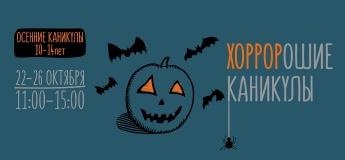ХОРРОРошие каникулы — Осенние каникулы в «ТЕСТО Kids»