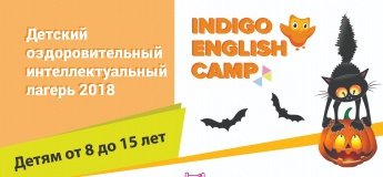 Indigo English Camp - Осень