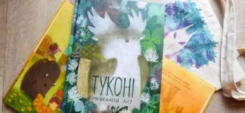 Читання книжки Оксани Були «Туконі мешканець лісу» та створення виробу з осінніх матеріалів