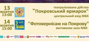 """Арт-проект """"Pokrova"""""""