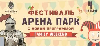 Фестиваль «Арена Парк. Family Weekend»