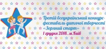"""III всеукраїнський конкурс-фестиваль дитячої творчості """"Зоряний старт"""""""