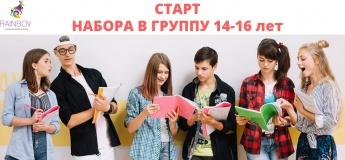 Старт нового набора в группу 14-16 лет