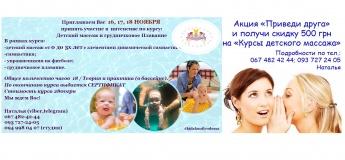 Интенсив по курсу: Детский массаж и грудничковое Плавание