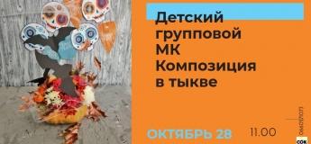 """Детский групповой мастер-класс """"Композиция в тыкве"""""""