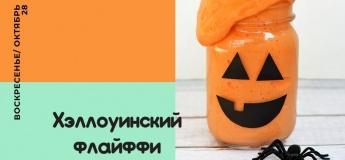 Хэллоуинские флаффи слаймы