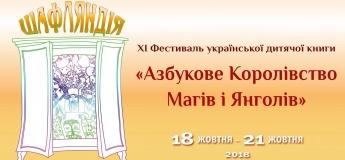 Азбучное Королевство Магов и Ангелов. Шкафляндия