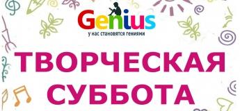"""Творческая суббота в центре развития """"Genius"""""""