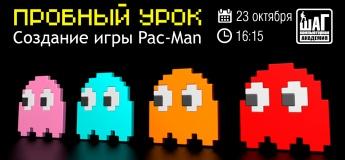 «Создание игры в стиле «Pac-Man»