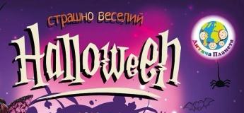 Стрррашно веселий Хелловін у «Дитячій Планеті»