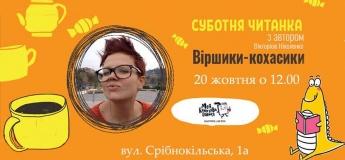 Суботня читанка з поетесою Вікторією Ніколенко