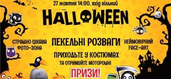 """Хелловін у ТРЦ """"Космополіт"""""""