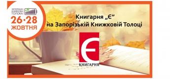 """Дитячі заходи від Книгарні """"Є"""" в рамках Запорізької книжкової толоки"""