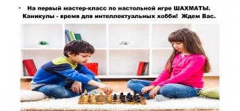 Бесплатный мастер-класс по настольной игре шахматы
