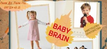 """Денний табір """"Baby Brain"""""""