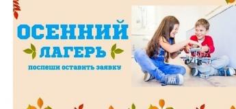 """Осенний лагерь """"Autumn Heroes"""" в STEM-школе INVENTOR"""