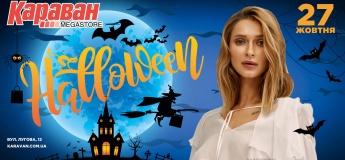 Halloween у ТРЦ Караван